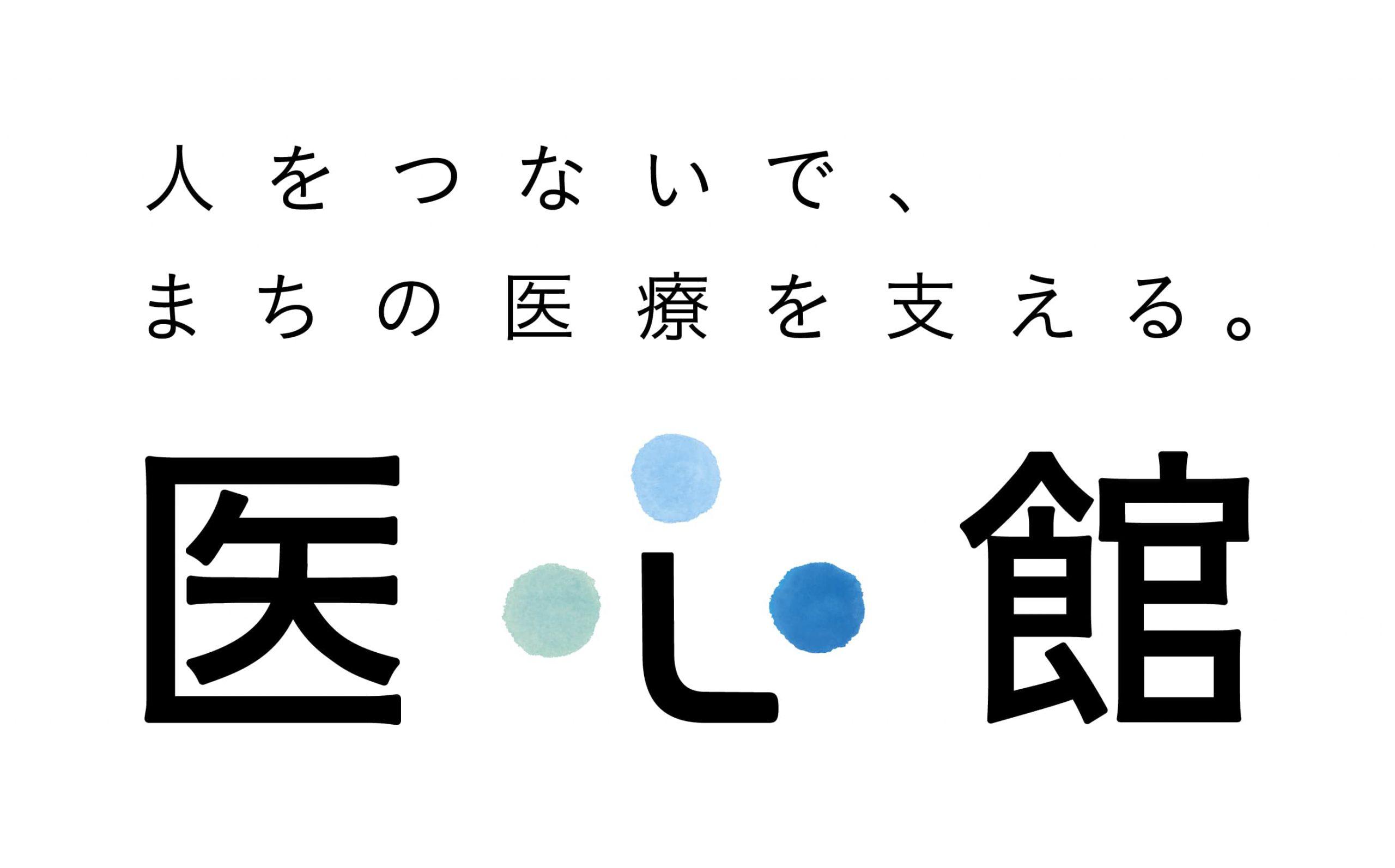 【医心館 福島】オープニングメンバー募集開始☆