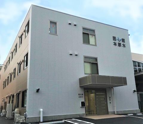 2021年4月1日、「医心館本厚木」オープン!