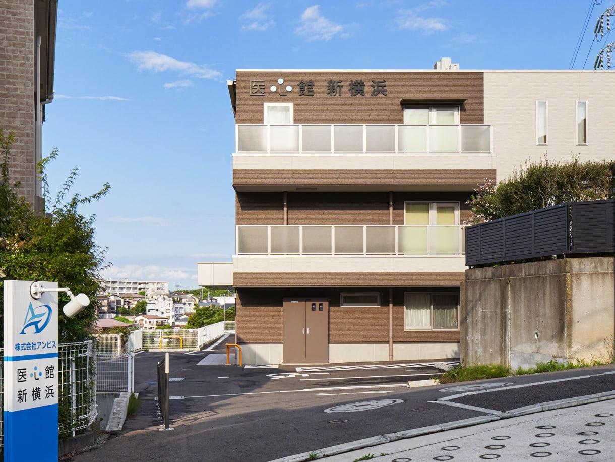 医心館 新横浜